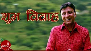 Subha Bibaha by Bhojraj Kafle