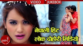 Nepali Superhit Lok Dohori Video Collection Jukebox | Bhawana Music Solution