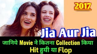 JIA AUR JIA 2017 Bollywood Movie LifeTime WorldWide Box Office Collection | Cast Rating