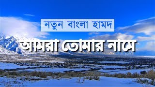 আমরা তোমার নামে - New bangla Islamic song (hamd)। bangla gojol 2017