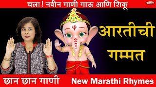 Aartichi Gammat | Ganapati Bappa | Song | Marathi Balgeet | Marathi baby Song | Marathi Music Video