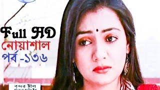 Noashal-নোয়াশাল Comedy Serial Part-136