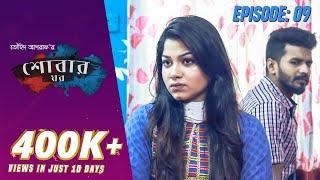 SHOBAR GHOR   Episode 09 by Touhid Ashraf   Musfiq R. Farhan   Parsa Evana   Bangla New Natok 2019