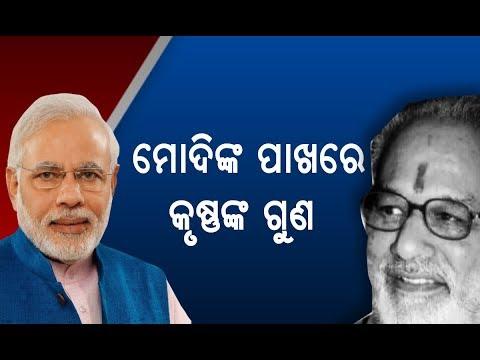 Xxx Mp4 Odisha Governor Compares Narendra Modi With Lord Krishna 3gp Sex