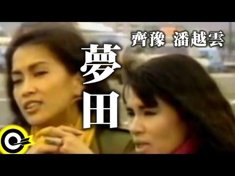 � �豫 Chyi Yu&� �越雲 Michelle Pan A Pan 【夢田 Dream land】Official Music Video