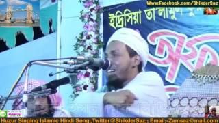 Bangla Waz Huzur Singing Hindi Islamic Song