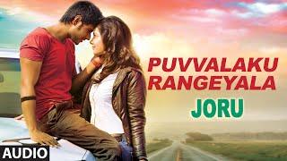 Puvvalaku Rangeyala Full Audio Song | Joru | Sundeep Kishan, Rashi Khanna | Shreya Ghoshal