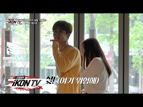 iKON '자체제작 iKON TV' EP.7 4