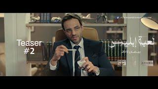 مسلسل لعبة إبليس بطولة يوسف الشريف -  رمضان 2015 - Official Teaser 2