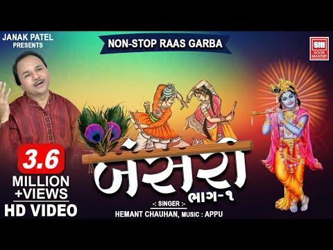 Xxx Mp4 બંસરી BANSARI Nonstop Gujarati Raas Garba Part 1 Hemant Chauhan Soor Mandir 3gp Sex