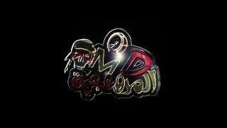المدفعجية ... يامساء الاستغراب - برومو الكليب /  El Madfaagya ...Yamsa Elst3