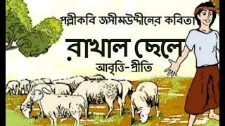 Bangla Kobita   রাখাল ছেলে   Rakhal Chele   জসীম উদ্দীন   Jasim Uddin   Bengali Recitation   Priti