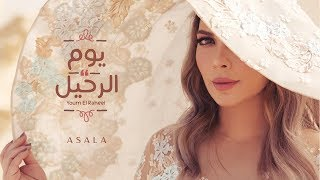 Assala - Youm El Raheel [Lyrics Video] أصالة - يوم الرحيل