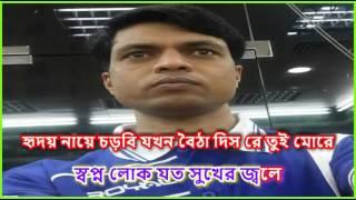 Ek Akasher Tara Tui Eka Gunis Ne karaoke by Ali