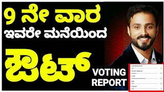 Bigg Boss Kannada 5 | 9th Week Elimination