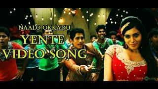 Official: Yente | Telugu Video song | Naalo Okkadu | Siddharth | Deepa Sannidhi | Santhosh Narayanan