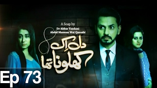 Dil Ek Khilona Tha - Episode 73 | Express Entertainment
