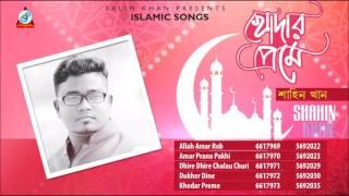 Khodar Preme - Bangla Islamic Song - Mahe Ramzan 2017