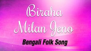 Biraha Milan Jeno | Ami Palli Banglar Cheley | Bengali Folk Songs - Baul | Satya Ranjan Mandal