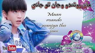 MAAN ROANDO WANJYAN THO JANI | SINDHI NEW SONG 2017 REMIX | SINDHI SONG HOT DANCE | SINDH WORLD