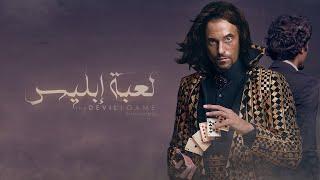 مسلسل لعبة إبليس - يوسف الشريف - رمضان 2015 ..... Soon