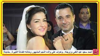 أحمد سعيد عبد الغنى وزوجته...وتعرف على والده النجم المشهور وخالته الفنانة الكبيرة...مفاجأة
