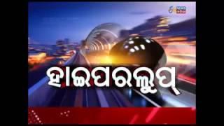 Special Report - HYPERLOOP(09/12/16) - Etv News Odia
