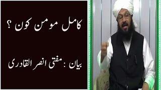 Kamil Momin by Mufti Ansar ul Qadri (short clip)