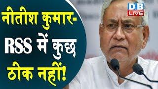 Nitish Kumar- RSS में कुछ ठीक नहीं ! नीतीश की पुलिस गिराएगी RSS पर गाज !#DBLIVE