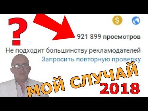 🎥 Монетизация 2018 Мой случай Не подходит большинству рекламодателей // Монетизация YouTube AdSense