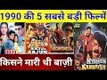 Top 5 Bollywood Movies Of 1990 | जानिए ये फिल्में हिट हुई या फ्लॉप | With Box Office Collection