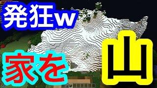 小学生の家を巨大な山にしたら発狂wwwwwwww #14