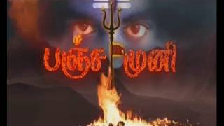 Panjamuni(The Guardians And The Warriors) Malaysia Tamil full movie