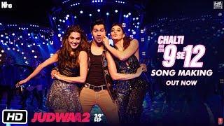 Chalti Hai Kya 9 Se 12 Song Making | Judwaa 2 | Varun | Jacqueline | Taapsee | David Dhawan
