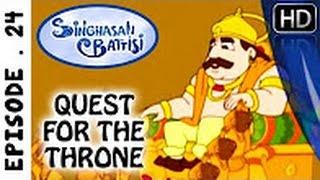 Quest For Throne   Ep   24   Sinhasan Battisi   Kids Hindi Stories