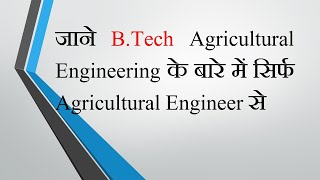 Best career options after 12th|| B.tech engineering||Agricultural Engineering||
