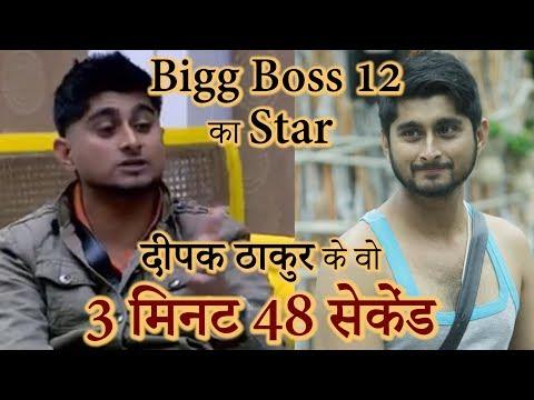 Xxx Mp4 Bigg Boss 12 में सबका पसंदीदा Deepak Thakur ने गााना गाकर अपनी कहानी बताया The Z Plus 3gp Sex