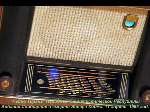 Радио Тирана.Албания. Сообщение о смерти Энвера Ходжа.11 апреля  1985 года.