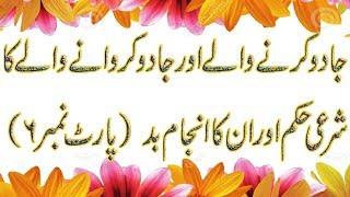 Jado Karne Wale Aur Jadoo Karwane Ka Sharai Hukam/ By Maulana Mohammad Asghar Abbasi / Rohani Clinic