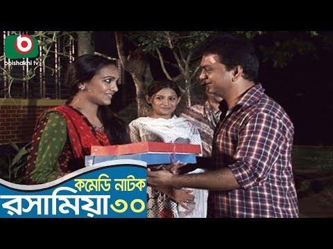 Xxx Mp4 Bangla Funny Natok Rosha Mia EP 30 ATM Shamsuzzaman Chanchal Chowdhury Saju Khadem Afroza 3gp Sex