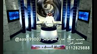 الشيخ عبدالرحمن العبدالله و رؤيا مقتل السيسي