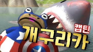 메갈로돈 출현!! 캡틴 개구리카 도시를 지켜라~!1탄 - 어메이징 프로그(Amazing frog) - 겜브링(GGAMBRING)