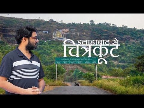 Allahabad to Chitrakoot Road Trip इलाहाबाद से चित्रकूट यात्रा