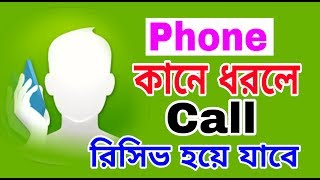 Phone কানে ধরলে কল রিসিভ হয়ে যাবে | কষ্ট করে Call Receive করতে হবে না | New call Receive apps