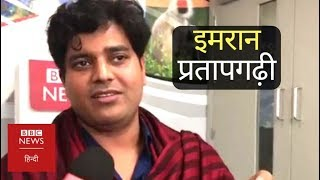 Poet Imran Pratapgarhi In Conversation With BBC Hindi
