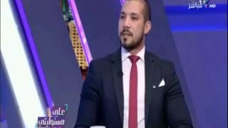 على مسئوليتي - أحمد موسى - شاهد رد إمام السيدة نفيسة على لواء شرطة يتهم الأزهر بنشر الفكر الإرهابي