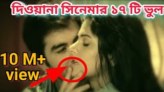 Deewana movie mistakes। Bengali movie mistake। Deewana full movie।RedCard Bengal।2018 new movie।jeet