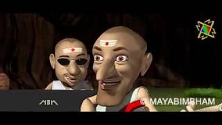 Inimey Nangathaan (V4) (Tamil) - Oru Murai Kettalea