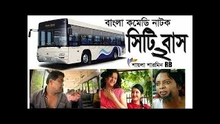 Bangla comedy natok City bus 2 full HD Hasan masud, Tota mia