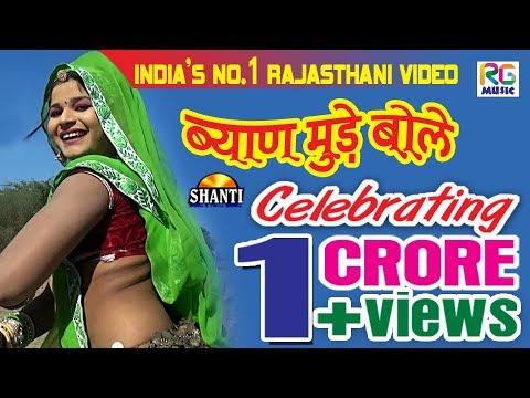 Xxx Mp4 राजस्थानी DJ धमाका 2017 ब्यान मुंडे बोले ना Latest Rajasthani Marwadi Song 3gp Sex